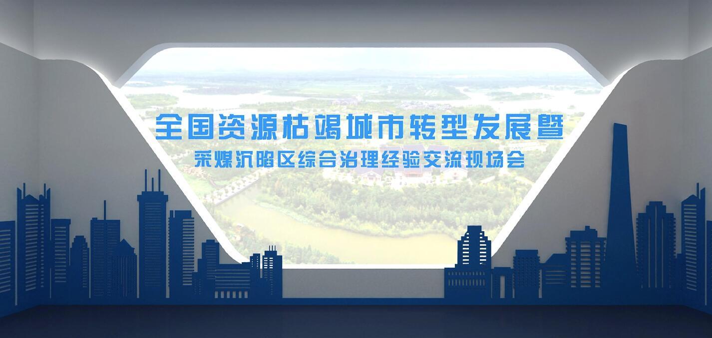 全国资源枯竭城市转型发展展馆